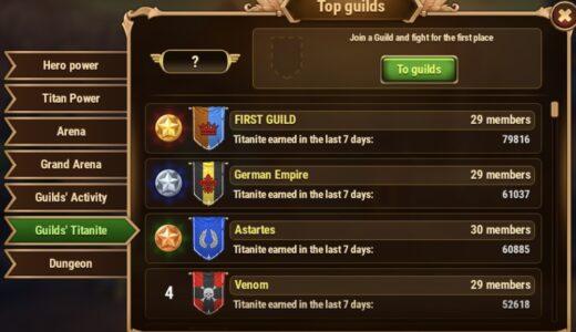 加入するギルドの選び方・基準