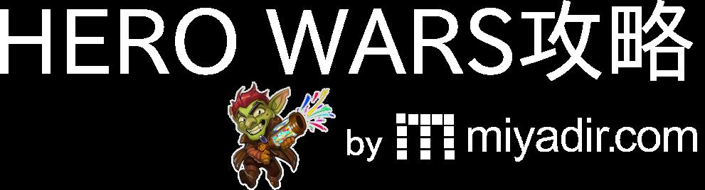 Hero Wars 日本語攻略