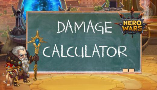 ダメージ計算機(Hero Wars Damage Calculator)